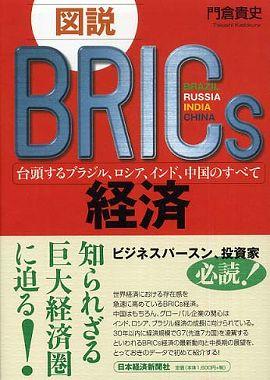図説 BRICs経済―台頭するブラジル、ロシア、インド、中国のすべて