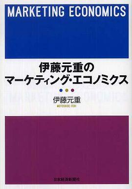 伊藤元重のマーケティング・エコノミクス