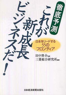 徹底予測 これが新成長ビジネスだ!―日本をリードする55のフロンティア