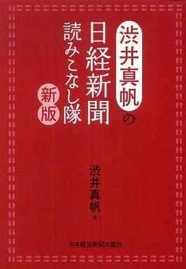 渋井真帆の日経新聞読みこなし隊 (新版)