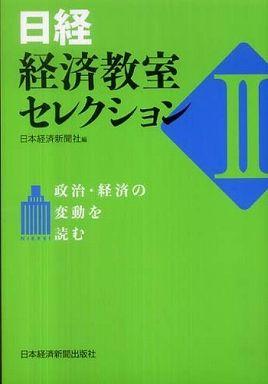 日経経済教室セレクション〈2〉政治・経済の変動を読む