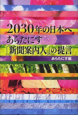 2030年の日本へ―あらたにす「新聞案内人」の提言