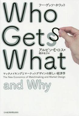 Who Gets What(フー・ゲッツ・ホワット)―マッチメイキングとマーケットデザインの新しい経済学