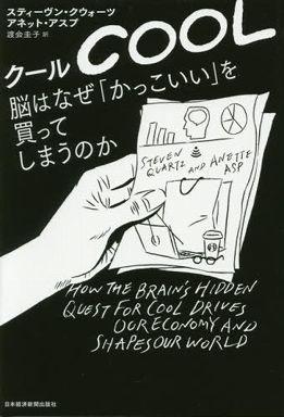 クール―脳はなぜ「かっこいい」を買ってしまうのか