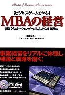 ビジネスゲームで学ぶMBAの経営―経営シミュレーションゲーム「LAUNCH」活用法