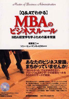 Q&AでわかるMBAのビジネスルール―MBA経営学を学ぶための基本常識