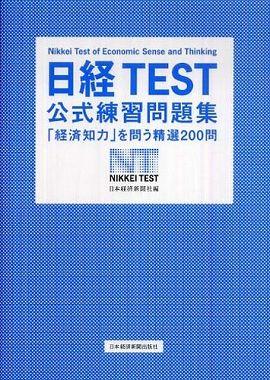 日経TEST公式練習問題集―「経済知力」を問う精選200問