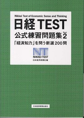 日経TEST公式練習問題集〈Part2〉「経済知力」を問う新選200問