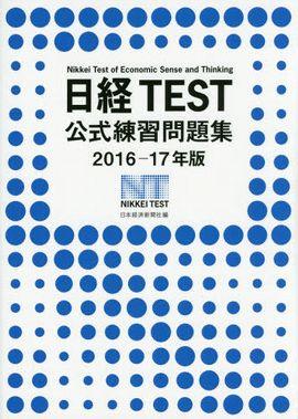 日経TEST公式練習問題集〈2016‐17年版〉