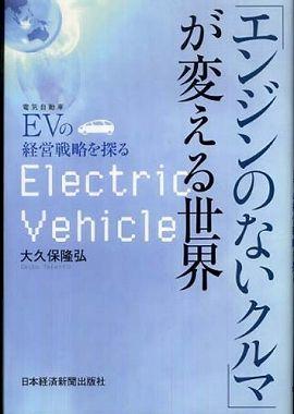 「エンジンのないクルマ」が変える世界―EV(電気自動車)の経営戦略を探る