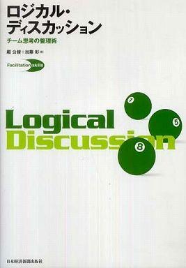 ロジカル・ディスカッション―チーム思考の整理術