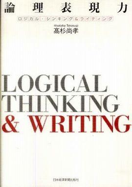 論理表現力―ロジカル・シンキング&ライティング