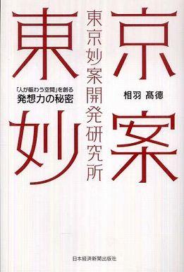 東京妙案開発研究所―「人が賑わう空間」を創る発想力の秘密