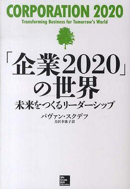 「企業2020」の世界―未来をつくるリーダーシップ