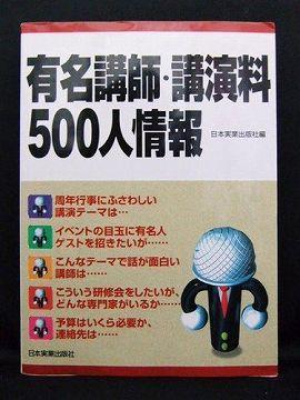 有名講師・講演料500人情報