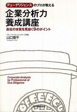 デューデリジェンスのプロが教える企業分析力養成講座―会社の本質を見抜く9のポイント