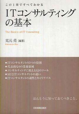 ITコンサルティングの基本―この1冊ですべてわかる