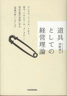 道具としての経営理論