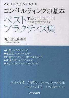 コンサルティングの基本 ベストプラクティス集―この1冊でさらにわかる
