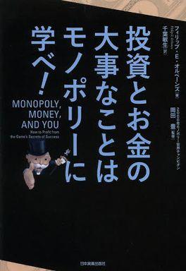 投資とお金の大事なことはモノポリーに学べ!