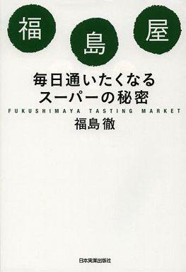 福島屋―毎日通いたくなるスーパーの秘密