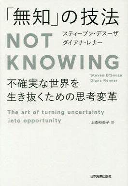 「無知」の技法 Not Knowing―不確実な世界を生き抜くための思考変革