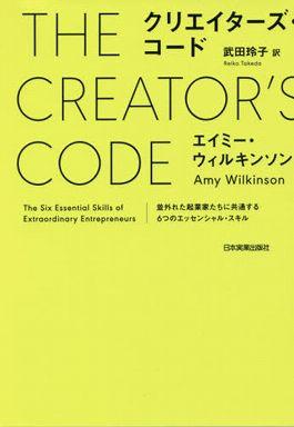 クリエイターズ・コード―並外れた起業家たちに共通する6つのエッセンシャル・スキル