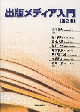出版メディア入門 (第2版)