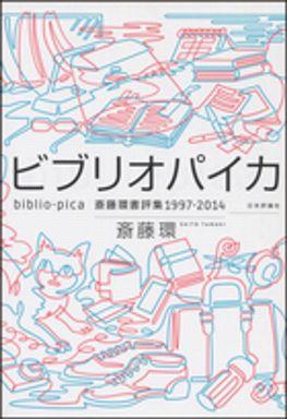 ビブリオパイカ―斎藤環書評集1997‐2014