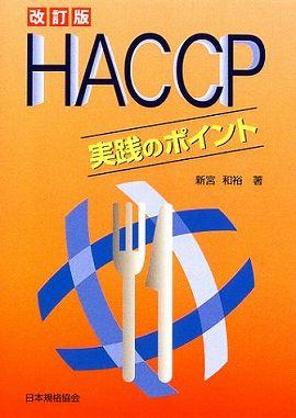HACCP実践のポイント (改訂版)