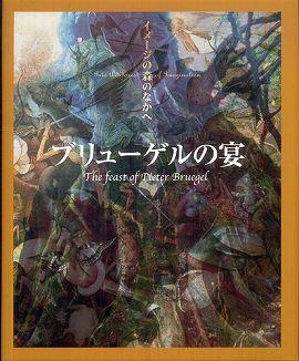 ブリューゲルの宴―イメージの森のなかへ