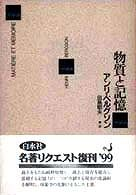物質と記憶 (新装復刊)