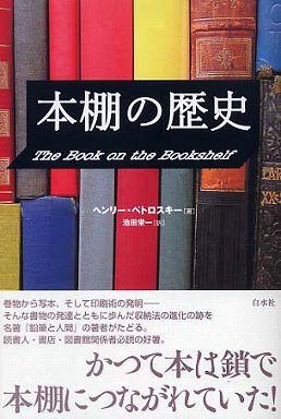 本棚の歴史