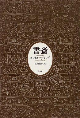 書斎 (新装復刊)