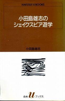小田島雄志のシェイクスピア遊学