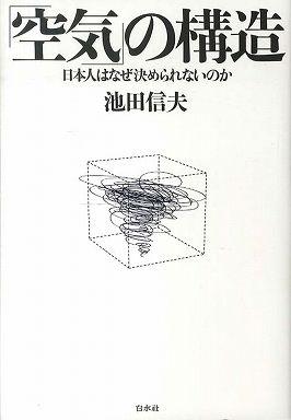 「空気」の構造―日本人はなぜ決められないのか