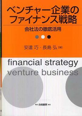 ベンチャー企業のファイナンス戦略―会社法の徹底活用