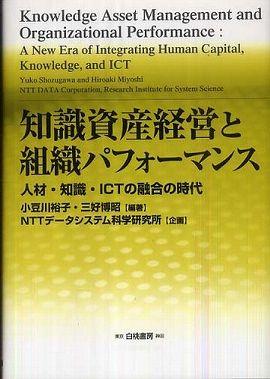知識資産経営と組織パフォーマンス―人材・知識・ICT融合の時代