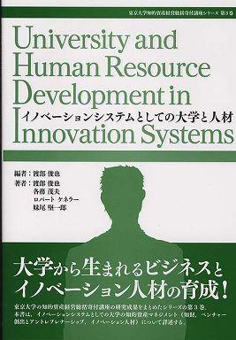 イノベーションシステムとしての大学と人材