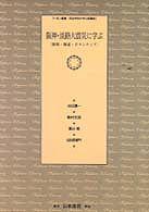 阪神・淡路大震災に学ぶ―情報・報道・ボランティア