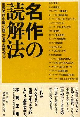 名作の読解法―世界名作中編小説二〇選