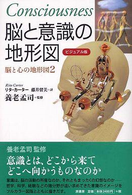 ビジュアル版 脳と意識の地形図―脳と心の地形図〈2〉