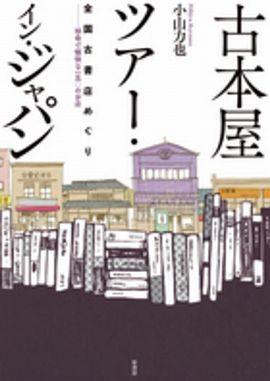 古本屋ツアー・イン・ジャパン―全国古書店めぐり 珍奇で愉快な一五〇のお店