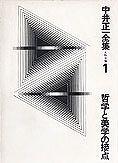 中井正一全集 〈第1巻〉 哲学と美学の接点