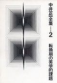 中井正一全集 〈第2巻〉 転換期の美学的課題