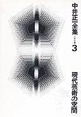 中井正一全集 〈第3巻〉 現代芸術の空間