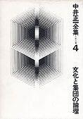 中井正一全集 〈第4巻〉 文化と集団の論理