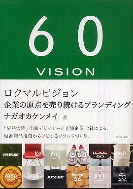 60 VISION(ロクマルビジョン)―企業の原点を売り続けるブランディング