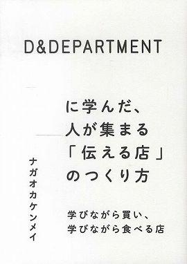 D&DEPARTMENTに学んだ、人が集まる「伝える店」のつくり方―学びながら買い、学びながら食べる店