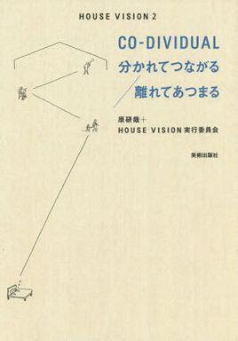 HOUSE VISION〈2〉CO‐DIVIDUAL分かれてつながる/離れてあつまる
